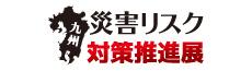 九州災害リスク対策推進展