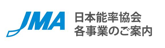 日本能率協会 各事業のご案内