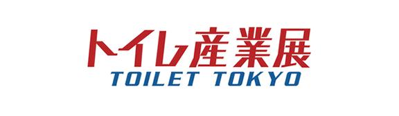 トイレ産業展