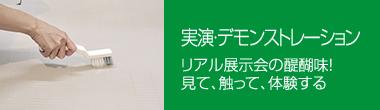 実演・デモンストレーション