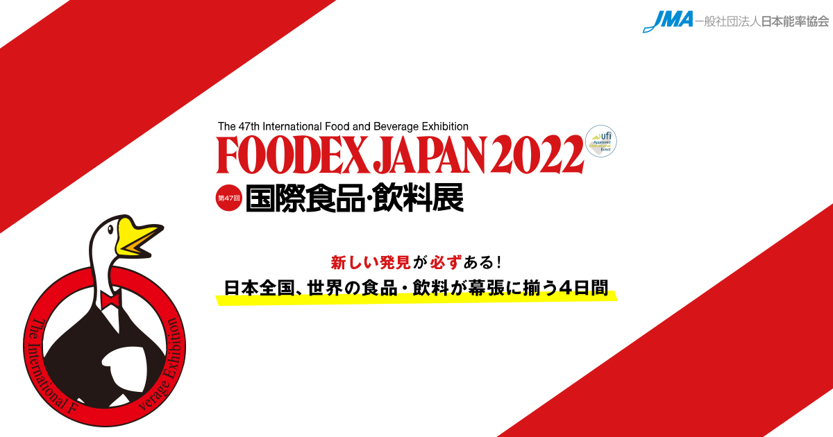 To Exhibit - FOODEX JAPAN 2020