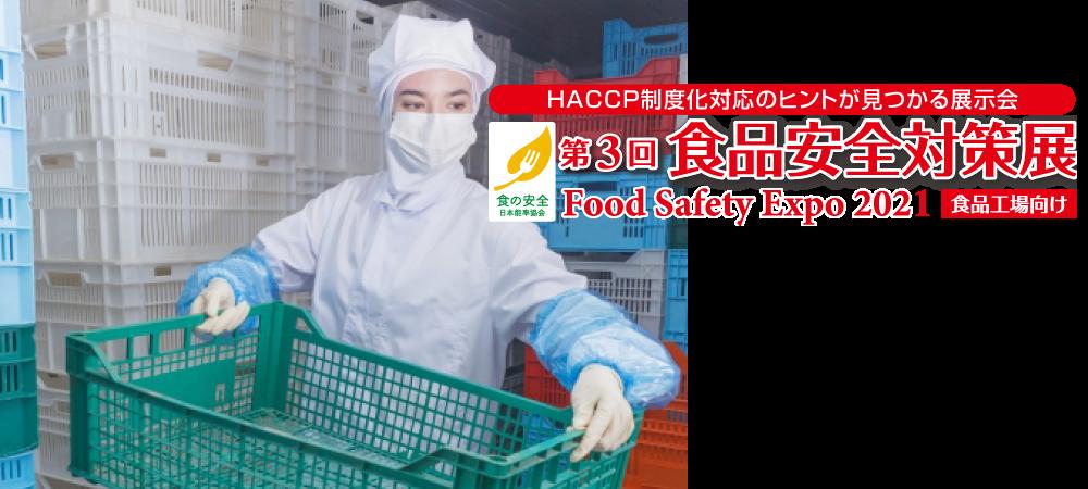 第3回食品安全対策展