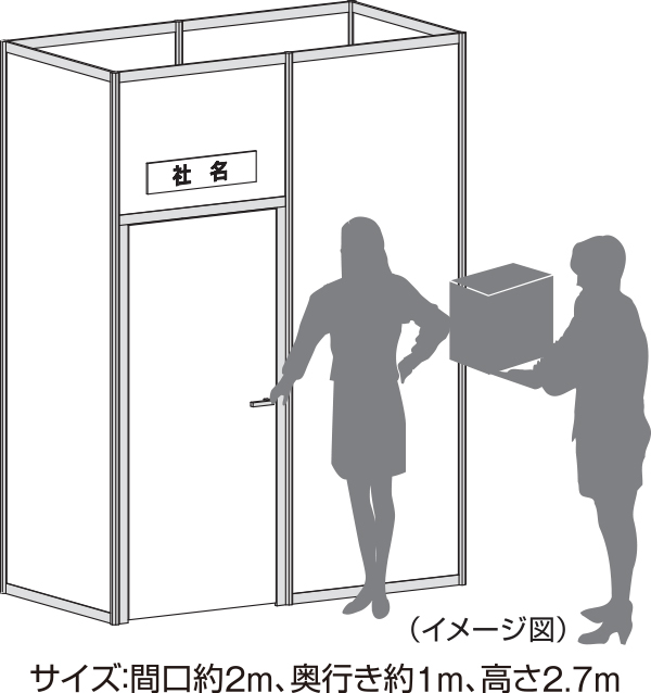 Stock Room Image(Size:Width 2.0 m × Depth 1.0m × Height 2.7m)